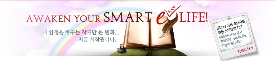 AWAKEN YOUR SMART e BOOK LIFE